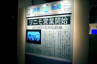 Wall-Sized Electronic Paper at EXPO 2005 Aichi, Japan