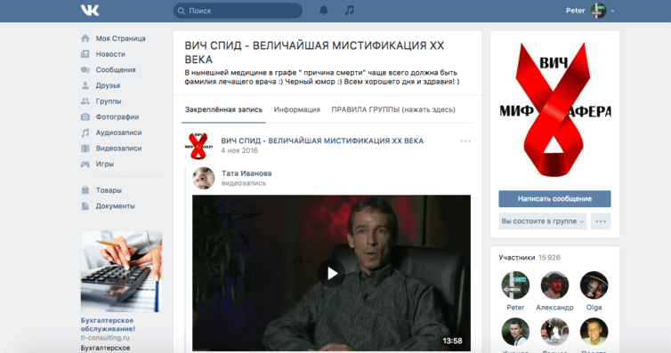 How AIDS denialism spreads in Russia through online social networks