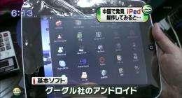 iPed: World's first iPad lookalike on sale in China