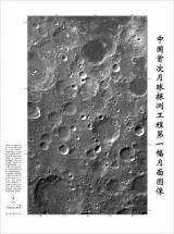 The first photo of the moon taken by China's Chang'e I orbiter